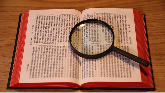 信仰解惑-聖經究竟是一本什麼書?