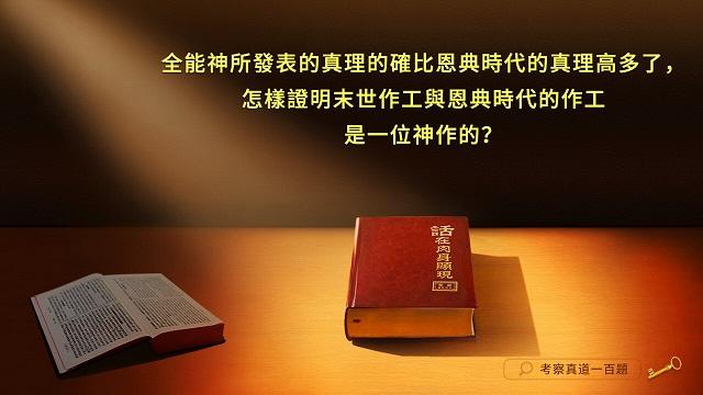 全能神所發表的真理的確比恩典時代的真理高多了,怎樣證明末世作工與恩典時代的作工是一位神作的?