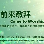 前來敬拜 Come to Worship -基督教贊美詩歌
