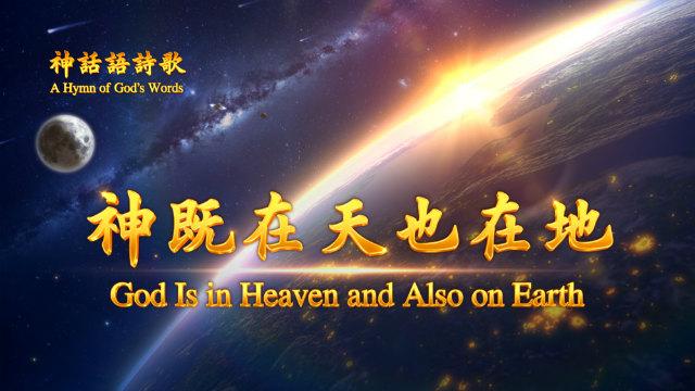 基督徒靈修敬拜詩歌《神既在天也在地》