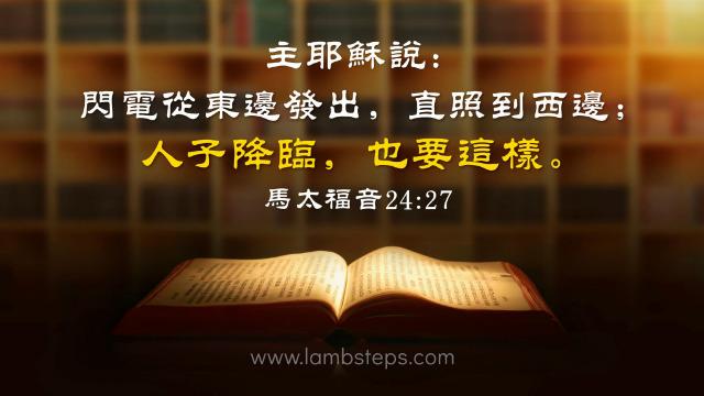 主再來经文-聖經金句