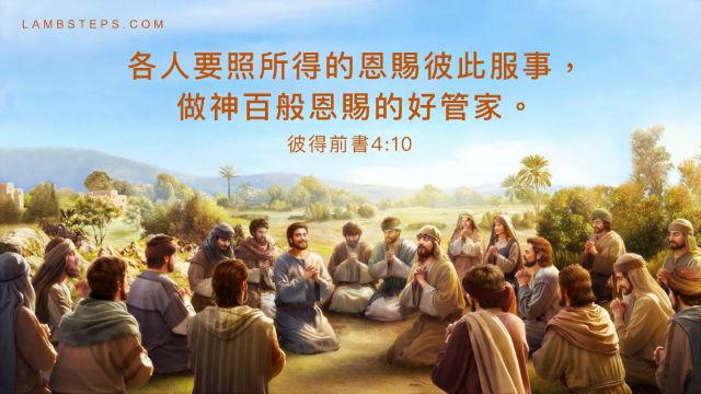 10句關於服事的聖經金句
