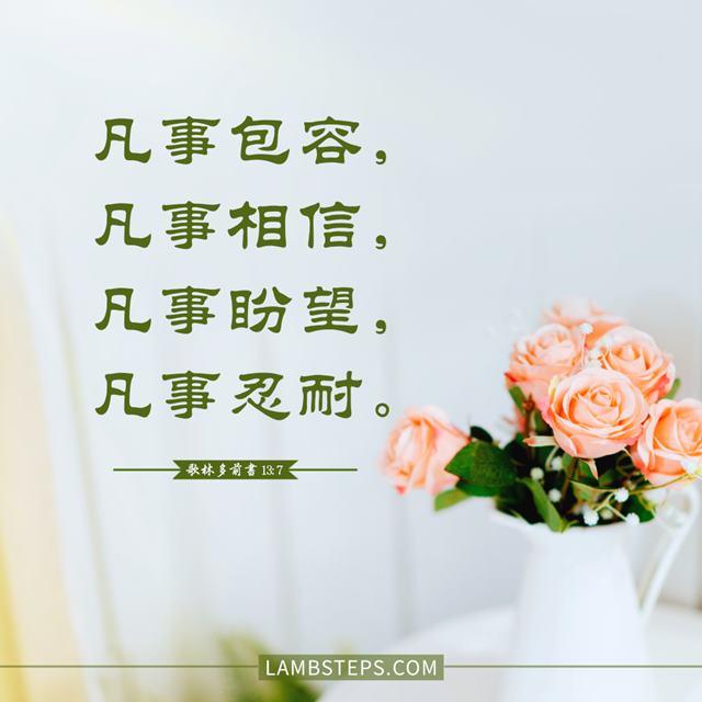 聖經金句圖片:凡事包容忍耐 相信盼望