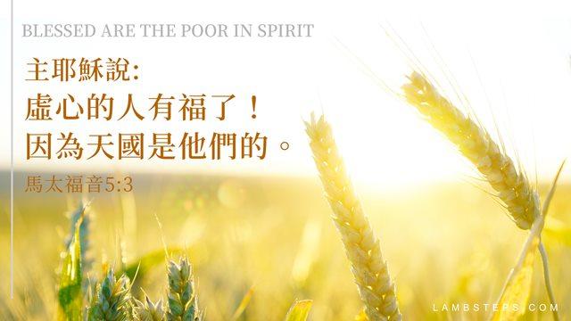 聖經八福經文(馬太福音5:1-12)