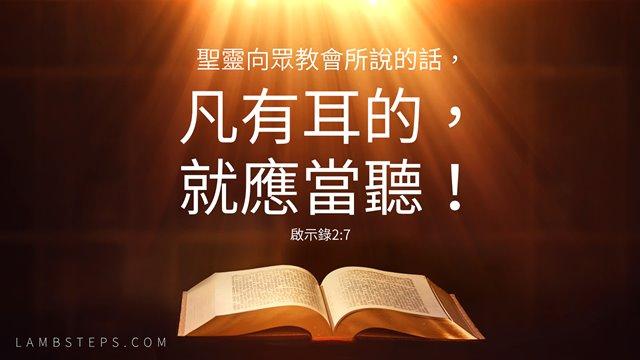 聖經金句,聖靈經文