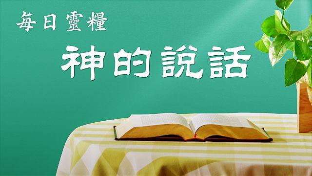每日靈糧 | 神的説話《怎樣認識神的性情與神作工要達到的果效》選段八