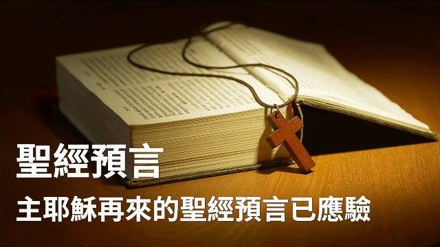 聖經預言:主耶穌再來的聖經預言已應驗